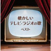 財津一郎『キング・スーパー・ツイン・シリーズ 懐かしいテレビ・ラジオの歌 ベスト』