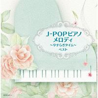 ERIKA『キング・スーパー・ツイン・シリーズ J-POP ピアノメロディ~やすらぎタイム~ ベスト』