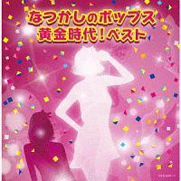 キング・スーパー・ツイン・シリーズ なつかしのポップス黄金時代!