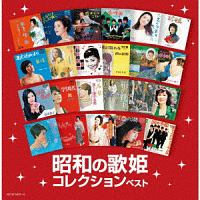 キング・スーパー・ツイン・シリーズ 昭和の歌姫コレクション