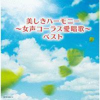 東京レディース・シンガーズ『キング・スーパー・ツイン・シリーズ 美しきハーモニー~女声コーラス愛唱歌~』
