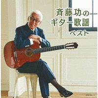 鏑木創(月見里太一)『キング・スーパー・ツイン・シリーズ 斉藤功のギター歌謡 ベスト』