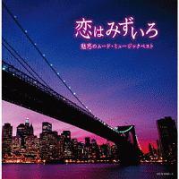 キング・スーパー・ツイン・シリーズ 恋はみずいろ~魅惑のムード・ミュージック ベスト