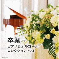 マシコタツロウ『キング・スーパー・ツイン・シリーズ 卒業-ピアノ&オルゴールコレクション ベスト』