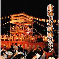 キング・スーパー・ツイン・シリーズ 盆踊りの音楽 ベスト