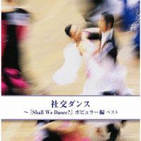 キング・スーパー・ツイン・シリーズ 社交ダンス~『Shall We Dance?』ポピュラー編 ベスト