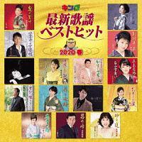 池田輝郎(池田輝男)『キング最新歌謡ベストヒット2020春』