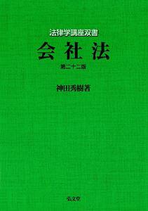 神田秀樹『会社法<第22版>』