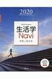 生活学Navi資料+成分表 日本食品標準成分表2015追補2018年準拠 2020