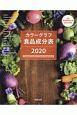 カラーグラフ食品成分表 日本食品標準成分表2015準拠追補2018年 2020