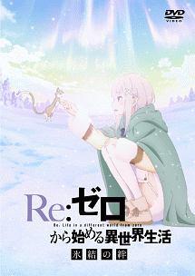 横谷昌宏『Re:ゼロから始める異世界生活 氷結の絆』
