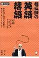 桂三輝の英語落語 世界15ヵ国で大絶賛の極上エンターテインメント