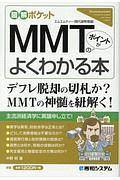 『図解ポケット MMTのポイントがよくわかる本』中野明