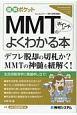 図解ポケット MMTのポイントがよくわかる本
