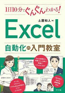 1日10分でぐんぐんわかる!Excel自動化の入門教室