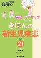 きほんの新生児疾患21 with NEO別冊るるNEO 病態・ケアマップでわかる! 病態・ケアマップでわかる!