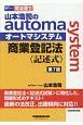 司法書士 山本浩司のautoma system<第7版> 商業登記法〈記述式〉