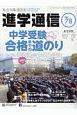 私立中高進学通信<関西版> 子どもの明日を考える教育と学校の情報誌 (78)