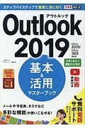 できるポケット Outlook2019基本&活用マスターブック Office2019/Office365両対応