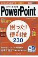 できるポケット PowerPoint 困った!&便利ワザ260 Office365/2019/2016/2013