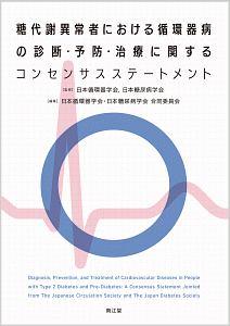 糖代謝異常者における循環器病の診断・予防・治療に関するコンセンサスステートメント