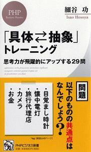『「具体・抽象」トレーニング 思考力が飛躍的にアップする29問』細谷功