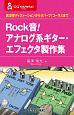 Rock音!アナログ系ギター・エフェクタ製作集 真空管ディストーションからリバーブ/コーラスまで
