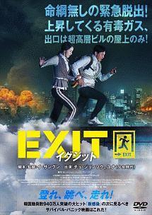 ユナ『EXIT』
