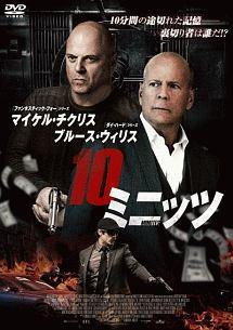 マイケル・チクリス『10ミニッツ』
