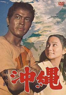 地井武男『劇映画 沖縄』