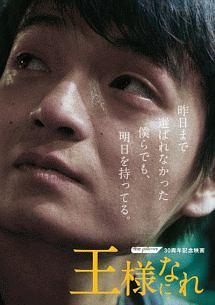 ザ・ピロウズ30周年記念映画 『王様になれ』
