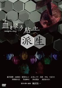 津田寛治『血を吸う粘土~派生』