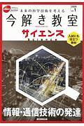 『今解き教室サイエンス JSECジュニア 2020』朝日新聞社