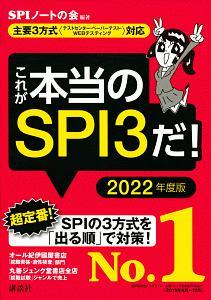 これが本当のSPI3だ! 2022年度版 主要3方式〈テストセンター・ペーパーテスト・WEB