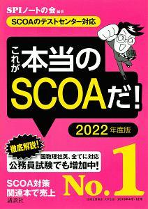 これが本当のSCOAだ! 2022年度版 SCOAのテストセンター対応