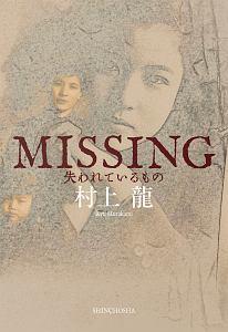 『MISSING 失われているもの』村上龍