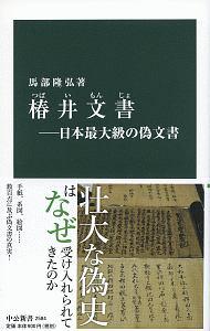 椿井文書-日本最大級の偽文書の真実
