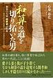 和算の道を切り拓いた男 和算の大家 関孝和の生涯ー算学研究の成果をまとめ幕