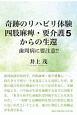 奇跡のリハビリ体験四肢麻痺・要介護5からの生還 歯周病に要注意!!