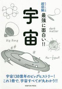 『宇宙 ニュートン式 超図解 最強に面白い!!』佐藤勝彦
