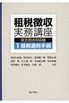 租税徴収実務講座[改正民法対応版] 租税通則手続 (1)