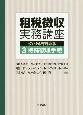 租税徴収実務講座[改正民法対応版] 特殊徴収手続 (3)