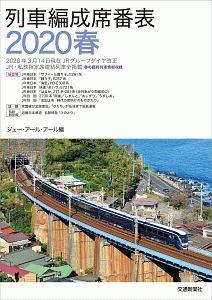『列車編成席番表 2020春』ジェー・アール・アール