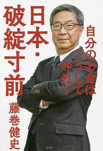 藤巻健史『日本・破綻寸前 自分のお金はこうして守れ!』