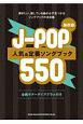 保存版 JーPOP人気&定番ソングブック550 弾きたい、探している曲が必ず見つかるソングブックの決定版