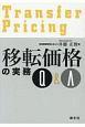 移転価格の実務Q&A