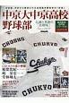 中京大中京高校野球部 伝統と革新の「真剣味」 高校野球名門校シリーズ18