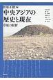 中央アジアの歴史と現在 草原の叡智