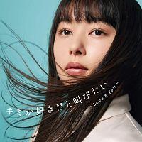 キミが好きだと叫びたい ~Love & Yell~ mixed by DJ和