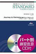 菅野よう子『合唱で歌いたい!スタンダードコーラスピース Journey to Harmony〈組曲「Ray of Water」より〉 混声4部合唱/ピアノ伴奏 パート別練習音源CD付』